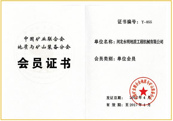 齐发娱乐|齐发娱乐唯一官网|齐发娱乐官方网站_中国矿业联合会地质与矿山装备分会会员证书