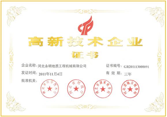 齐发娱乐官方网站_高新技术企业证书