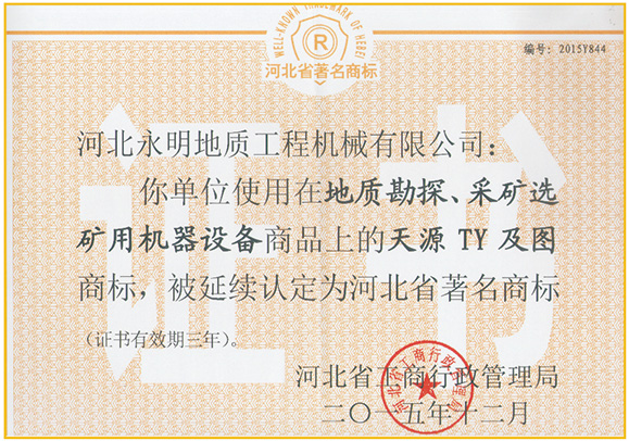 齐发娱乐|齐发娱乐唯一官网|齐发娱乐官方网站_天源TY及图商标被延续认定为河北省著名商标