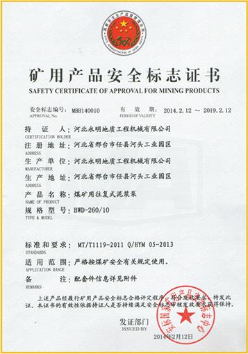 齐发娱乐|齐发娱乐唯一官网|齐发娱乐官方网站_矿用产品安全标志证书