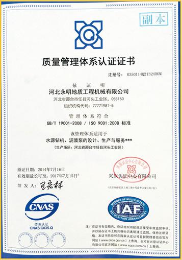 齐发娱乐官方网站_质量管理体系认证证书