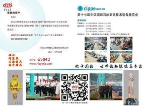Invitation of Exhibition (cippe)-2017