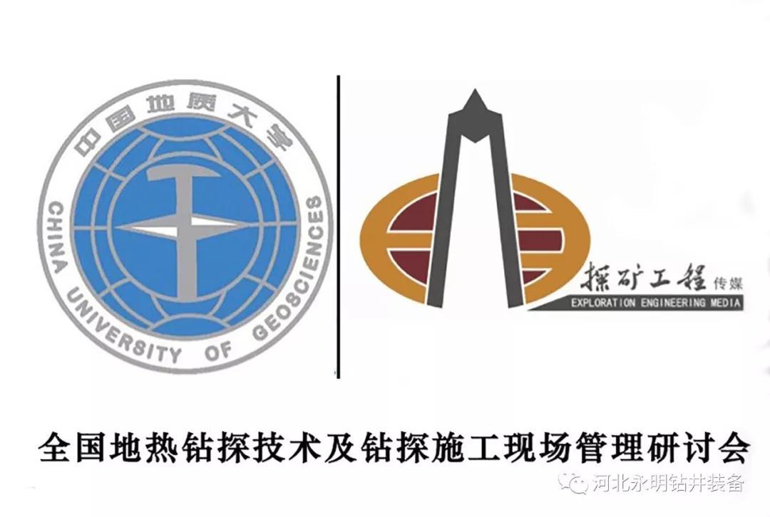 中国地大地热钻探技术和管理研讨会通知