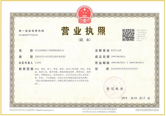 中国矿业联合会地质与矿山装备分会会员证书
